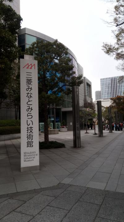 横浜 三菱みなとみらい技術館・アンパンマンミュージアム・中華街