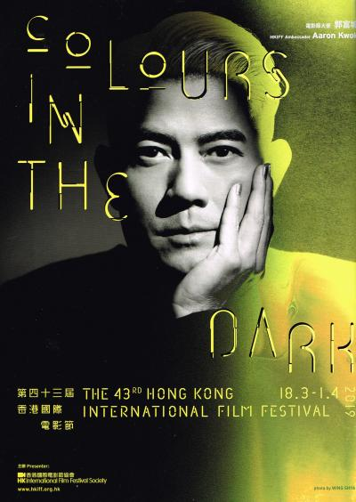 2019年 香港 1/3:国際映画祭3回目(尖沙咀・油麻地)