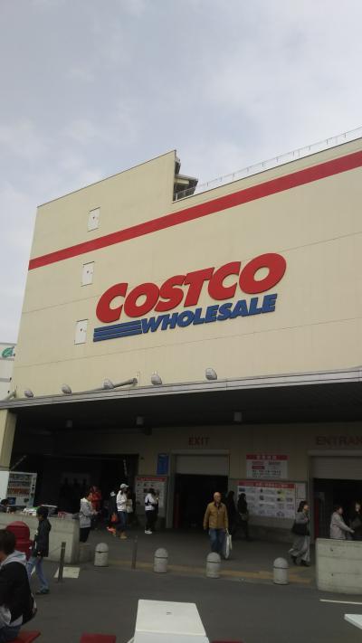入間のコストコで買い物その2