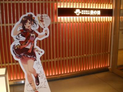 春の秩父路 西武秩父駅前温泉「祭の湯」・ホテル「美やま」・飯能「メッツア」を訪ねて