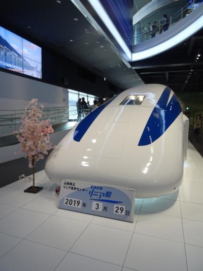 【大月】当たった~♪2019年第1回「超伝導リニア体験乗車」