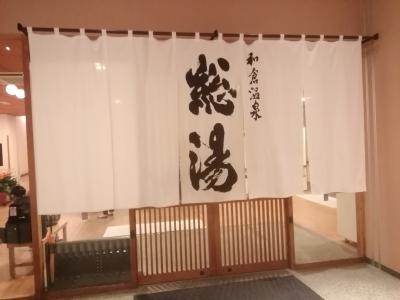 金沢から和倉温泉へ