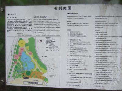 毛利庭園とその周辺