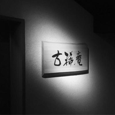 平成最後の家族旅行