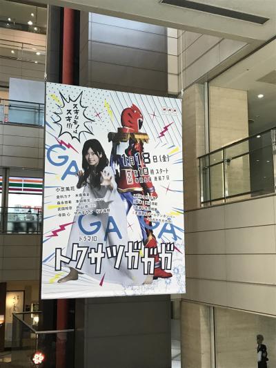 NHK名古屋  特撮ガガガ