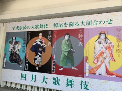 四月大歌舞伎(昼の部)を観に歌舞伎座へ行ってきました。