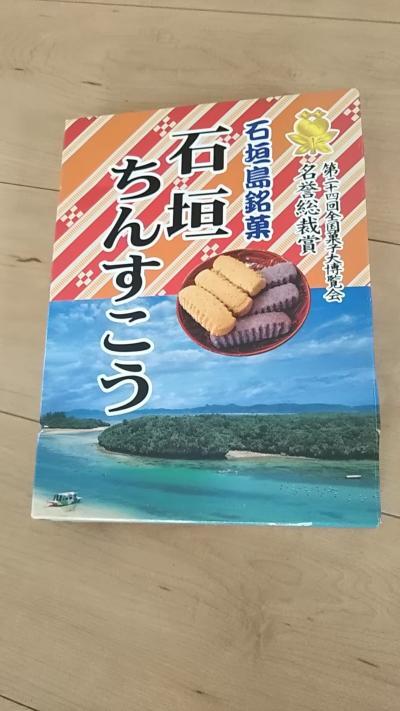 3泊4日 春休みの石垣島 お土産編
