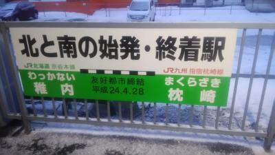 北海道一周旅行4日目!網走から稚内へ