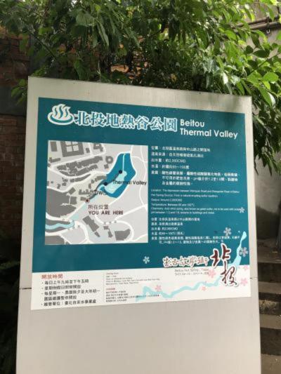 台湾ひとり旅(2)北投温泉地熱谷