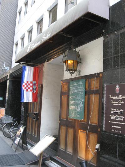 ランチde世界旅行ー23 クロアチア