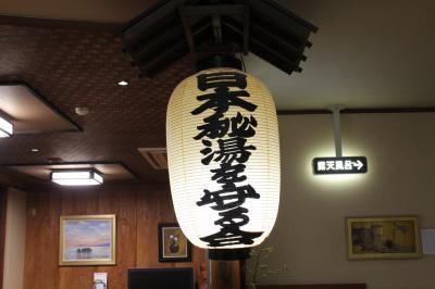 日本秘湯を守る会の温泉宿 10泊目! ~海潮温泉 海潮荘~