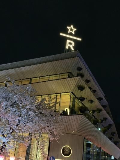 2019年 中目黒夜桜さんぽと新名所 スターバックスリザーブロースタリー