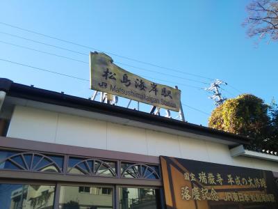 懐かしい仙台遠征~ヽ(=´▽`=)ノ