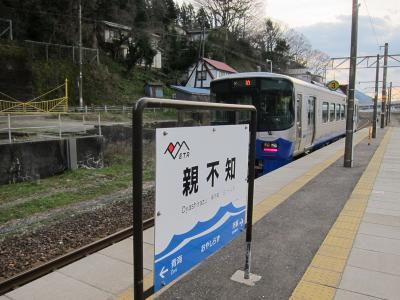 えちごトキめき鉄道日本海ひすいライン