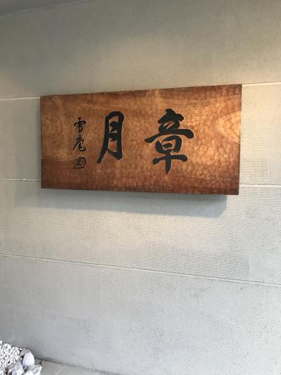 登別温泉 第一滝本館 定山渓温泉 章月グランドホテル!②