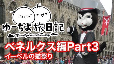 ゆーぢよ旅日記 ベネルクス9日間~番外編 Part3~