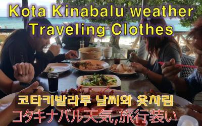 コタキナバル天気,旅行装い