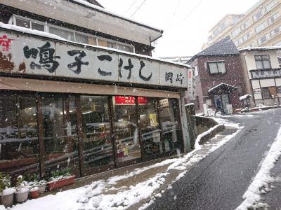 仙台で寿司と名居酒屋、東塩釜でマイ海鮮丼、鳴子温泉の自炊部で飲んだくれた二泊三日。その二