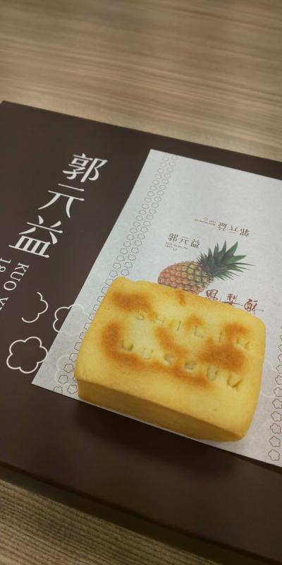 初めての台湾4泊5日 3世代 DIY の旅 ④台北でパイナップルケーキ作り体験と三峡労老街で藍染体験