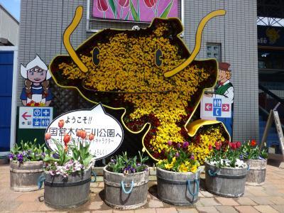 今年の国営木曽三川公園 (海津市)