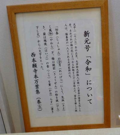 新元号「令和」・出典は万葉集!明日香村、万葉歌碑巡り
