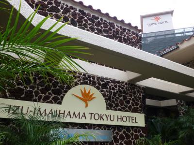 【2018年秋】今井浜東急ホテルへ1泊旅行 1日目