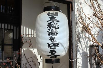 日本秘湯を守る会の温泉宿 11泊目! ~白骨温泉 小梨の湯笹屋さん~