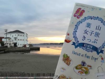 葉山女子旅きっぷ☆3,000円で電車もランチもスイーツも楽しめる魔法のきっぷ♪