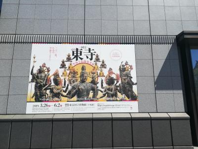 国宝 東寺-空海と仏像曼荼羅 東京国立博物館☆王城☆2019/04/11
