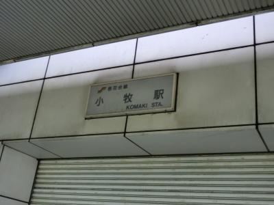 愛知・岐阜 乗り物の旅 (9)小牧駅編
