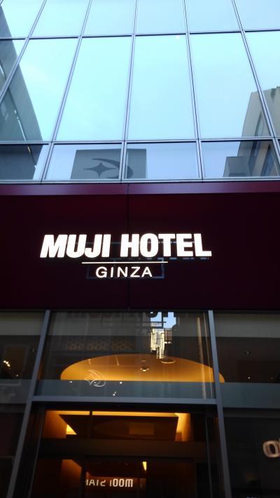 MUJI HOTEL GINZA リアルタイム宿泊記
