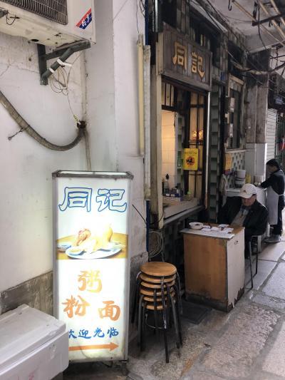広州発の中華粥と麺の専門店「同記」(2018年広州⑥)~初のミシュランガイド広州に掲載された絶品の白切鶏が食べられる路地裏の名店~