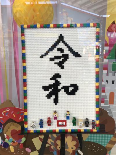 2019.4甲賀~名古屋旅行③レゴランド・ジャパン