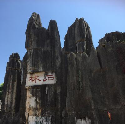 中国雲南1日目:昆明・石林~九郷景区の鍾乳洞~西寺塔