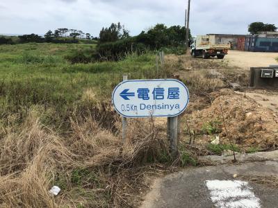平成最後の八重山一週間   5日目  今日は?