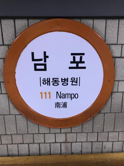 8か月振りの釜山2泊3日:今回も食い倒れ