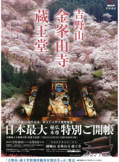 吉野山 脳天大神と金峯山寺(大名行列・花供懺法会)と明日香村キトラ古墳