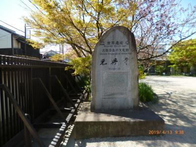 世界遺産 元興寺 ('19年4月)