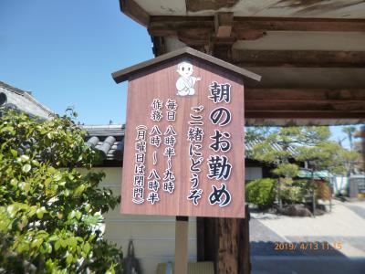 奈良・ならまち散策  ('19年4月)