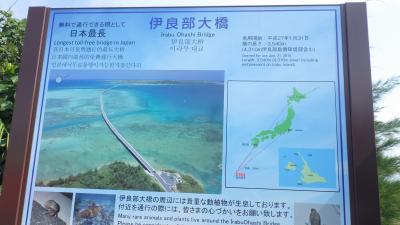サイクル In 宮古島 (海に架かる橋を走る) 2