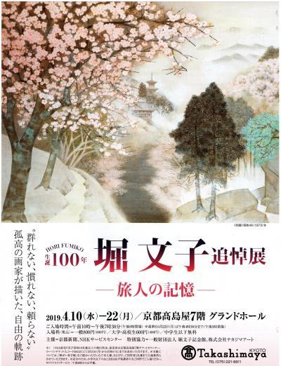 今年、生誕100周年でもあり追悼展でもある堀文子展。透明感溢れる不思議な絵が素敵。