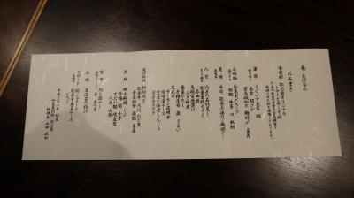 """超豪華バスの旅・・加賀・山中温泉郷をめぐる """"2"""""""