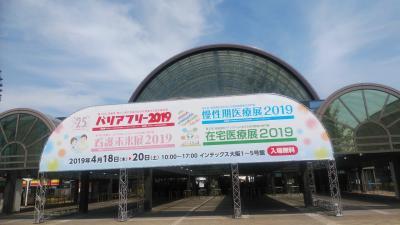 バリアフリー2019に行ってきました!!~インテックス大阪