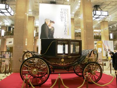 御即位30年・御成婚60年記念特別展「国民とともに歩まれた平成の30年」に・・・