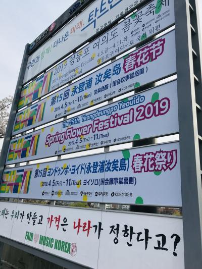 韓国 ソウルひとり旅(5)汝矣島春花祭り