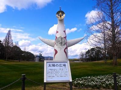 2019年:春休み③万博記念公園『太陽の塔』EXPOCITY NIFRELへ:ユニトピア篠山&有馬温泉月光園鴻朧館)(2泊3日):家族で!