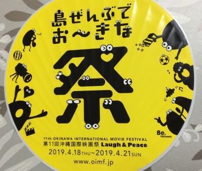沖縄国際映画祭/ガチマヤ~の沖縄旅「島ぜんぶでお~きな祭」