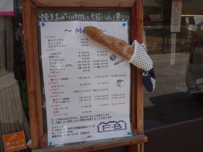 岡本までパンを買いに。ここのパンは,知る人ぞ知る一級品です。