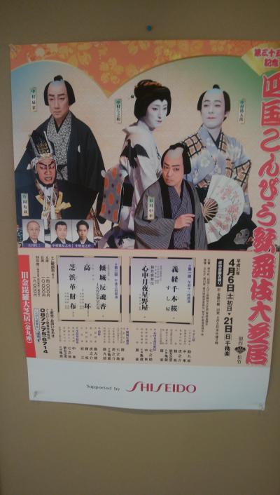 こんぴら歌舞伎と道後温泉 その3 金丸座と琴平グランドホテル桜の抄編