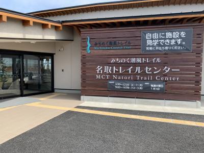 みちのく潮風トレイル名取トレイルセンターオープン! 11Km